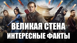 Интересные факты о фильме Великая стена