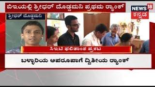 Karnataka 2018 CET Results Announced   Topper Shridhar Doddamani Speak To News18 Kannada