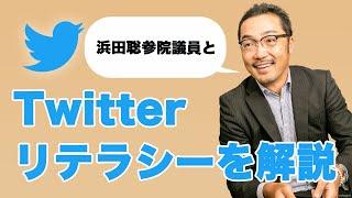 YouTube動画:浜田聡参院議員とTwitterリテラシーを解説します