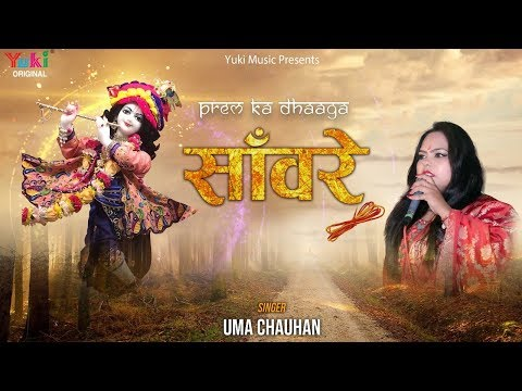 Prem Ka Dhaga Sanwre Tum Sang Band Liya Hai