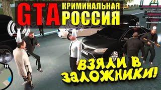ВЗЯЛИ В ЗАЛОЖНИКИ! - ЗАСТАВИЛИ ПОГРУЗИТЬСЯ В ТУАЛЕТ! - GTA: КРИМИНАЛЬНАЯ РОССИЯ (Rpbox) #6