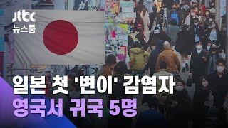 일본서도 첫 '변이 바이러스' 감염자…영국서 귀국 5명 / JTBC 뉴스룸