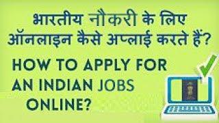 कैसे भरे सरकारी जॉब के लिए ऑनलाइन फॉर्म   how to fill online form in sarkari naukri
