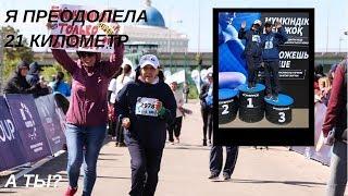 СЕНСАЦИЯ! Пенсионеры участвовали в BI Marathon! Лучшая мотивация для молодежи и не только!