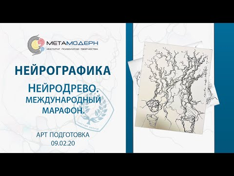 #НейроДрево. Международный Марафон 2020-02-09