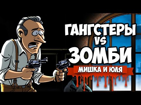 ЗОМБИ VS ГАНГСТЕРЫ #2 ♦ Guns Gore and Cannoli
