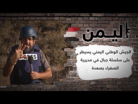 الجيش الوطني اليمني يسيطر على أولى قرى سلسلة جبال -عار- في مديرية الصفراء بمحافظة صعدة  - نشر قبل 3 ساعة