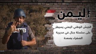 """الجيش الوطني اليمني يسيطر على أولى قرى سلسلة جبال """"عار"""" في مديرية الصفراء بمحافظة صعدة"""
