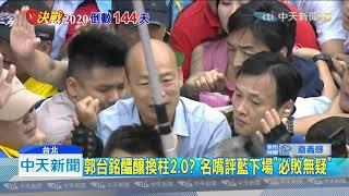 20190820中天新聞 醞釀「換柱2.0」? 郭台銘遭爆擬8月底換韓