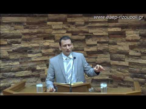 Προς Εφεσίους ς΄10-20   Αθανασόπουλος Φώτης 27/7/2018