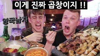 TRYING COW INTESTINES FOR THE FIRST TIME!!!