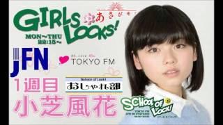 4月4日(月)のGIRLS LOCKS!は・・・ 今週のGIRLS LOCKS!は、1週目担当【...