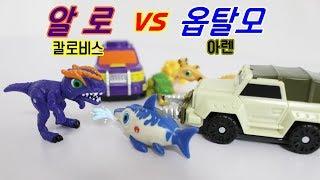 공룡메카드 장난감 배틀 알로 (칼로비스) vs 옵탈모 (아렌), 타이니소어를 괴롭히지마! [유니튜브]
