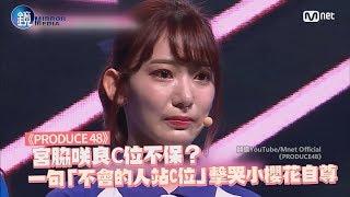 鏡週刊 PRODUCE 48系列報導》宮脇咲良C位不保? 一句「不會的人站C位」擊哭小櫻花自尊