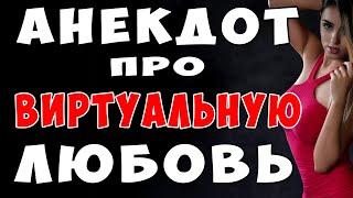 Анекдот про Виртуальную Любовь shorts Самые Смешные Свежие Анекдоты