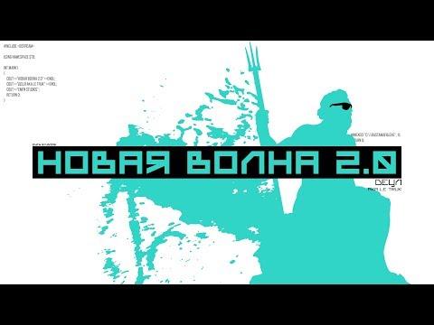 Detsl Aka Le Truk - Новая волна V2.0 (De La Fete Production)
