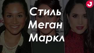 Стиль Меган Маркл за 60 секунд от Joinfo