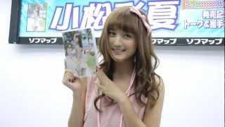今年で芸能活動10年を迎えた小松彩夏さんが、DVD「Hawaaaaaaaaaaii」を...