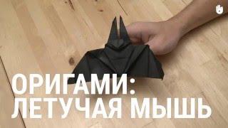 как сделать летучую мышь из бумаги. Оригами