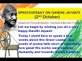 150th Gandhi Jayanti Speech/Essay in English 2018|My Favourite Leader Essay/Speech in English#Gandhi