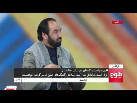 FARAKHABAR: Kabul Recognizes Change In Pakistan Policies: Abdullah