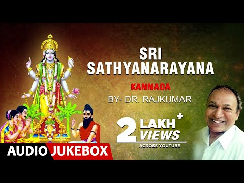 Sri Sathyanarayana | Dr Rajkumar Devotional Songs |Kannada Devotional Songs|Sri Sathyanarayana Songs