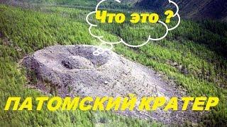 Тайна восточной Сибири. Крушение НЛО или падение метеорита??? (Патомский кратер)