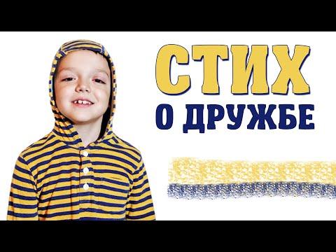 Стих о ДРУЖБЕ - Тихон Рогозин