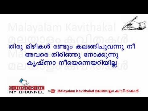 Krishnaa Nee Enne Ariyilla Kavitha with lyrics