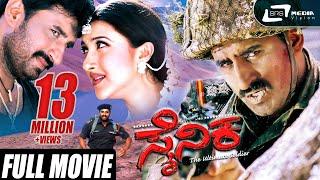 Sainika | Kannada Full Movie | Yogeshwar | Sakshi Shivanand | Patriotic Movie