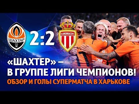 Shakhtar Donetsk Monaco Goals And Highlights