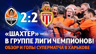 Шахтер Монако 2 2 Мы в группе Лиги чемпионов Обзор суперматча 25 08 2021