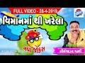 Gujarati Jokes2019 New - Nirmaldan Gadhvi - VIMANMA THI KHARELAA - comedy video
