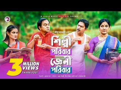 shilpi-poribar-gyani-poribar- -eid-natok-2019- -chanchal-chowdhury- -mir-sabbir- -bangla-new-natok