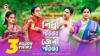 Shilpi Poribar Gyani Poribar | Eid Natok 2019 | Chanchal Chowdhury | Mir Sabbir | Bangla New Natok