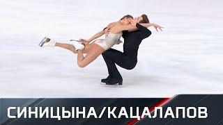 Произвольный танец пары Виктория Синицына/Никита Кацалапов. Гран-при Франции