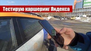 обзор и тестирование каршеринга Яндекс Драйв
