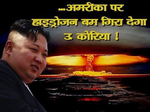 NORTH KOREA HYDROGEN BOMB WARNING- NEWS ONLINE HINDI