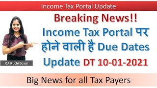 Big change in Income Tax Portal || Income Tax Return due date extension update||