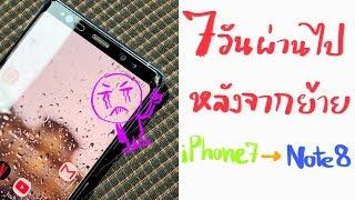 7 วันผ่านไปหลังย้ายมาใช้ Samsung Galaxy Note 8 !!!!