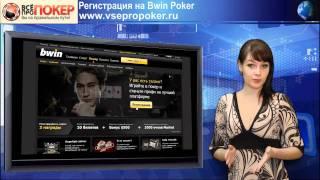 Скачать Bwin poker + регистрация