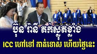 របបក្រុងភ្នំពេញ យួនចិន បានដកតំណែង ហ៊ុនសែន ឲ ទៅកូន, RFA Hot News, Cambodia News Today
