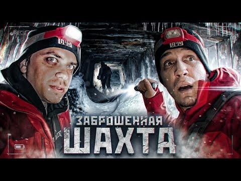 ПРОБРАЛИСЬ в ужасную ЗАБРОШЕННУЮ ШАХТУ + Utopia Show