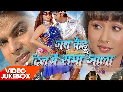 Jab Kehu Dil Me Sama Jala - Pawan Singh - Video JukeBOX - Bhojpuri Hot Songs 2017