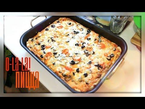 OLALA   ГОТОВИМ ВМЕСТЕ   рецепт пиццы с курицей, ветчиной и грибами   EH