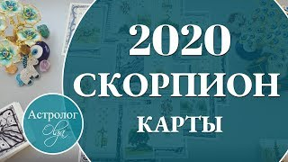 СКОРПИОН Что ожидать от 2020 года. Астролог Olga