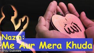 New Nazm - Musawar Ahmad - Me Aur Mera Khuda - Ansar Raza Sb - Urdu Poem Nazam - Islamic - Subtitel