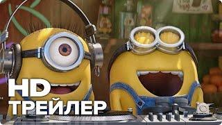 Гадкий я 3 - Трейлер 2 (Русский) 2017