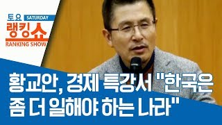 """황교안, 경제 특강서 """"한국은 좀 더 일해야 하는 나라""""   토요랭킹쇼"""