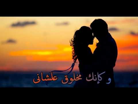 17.Amr Diab - Sada'ny khalas (Arabic lyrics & Transliteration)